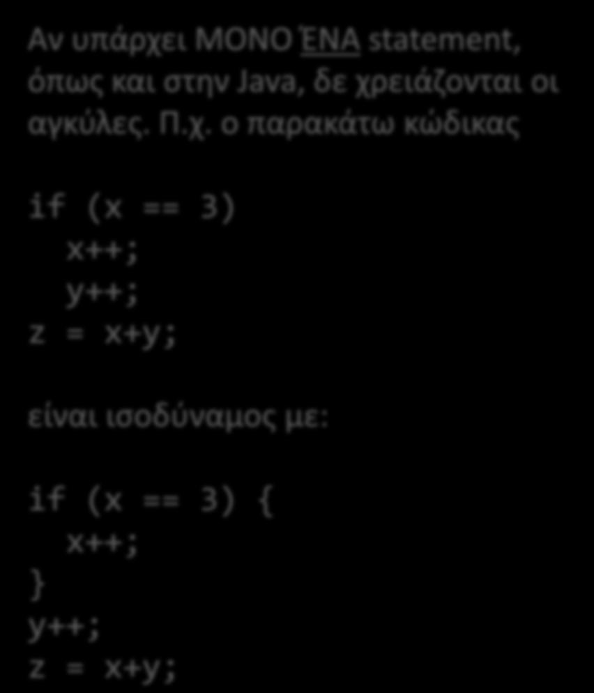 if & if-else if (condition) { statements; if (condition) { statements; else { statements; Αν υπάρχει ΜΟΝΟ ΖΝΑ statement, όπωσ και ςτθν