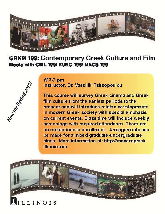 Eligible students taking a GRKM course in AY 2011-12 can apply for the Houston Papadimitriou Greek culture