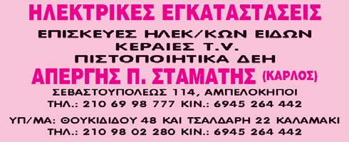 TRAVEL GENERAL TOURIST OFFICE APERGI ENANGELIA GAIOS PAXOS TEL: