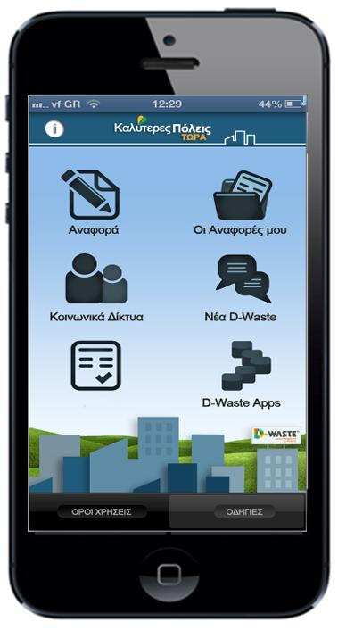 Waste Atlas Partnership The Waste Atlas Partnership is a non-commercial