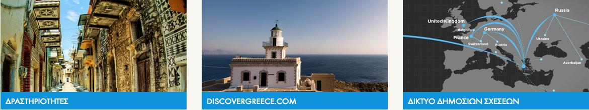 2014 Showcasing the Greek Tourism 200.000 1.000.000 50 1.
