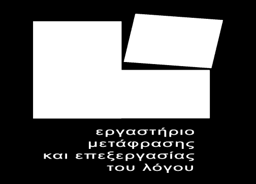 Noun phrase recognition in Machine Translation systems Language of study: Modern Greek Laboratory of Translation and Language Processing Aristotle University of Thessaloniki by Kyriaki