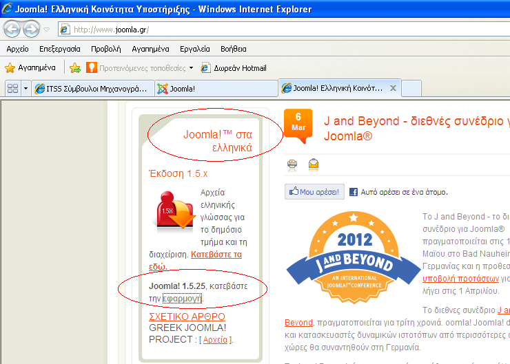Joomla! 1.5 English Version Downloading URL : http://www.joomla.