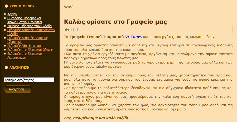 Click Menu Item Αρχική.