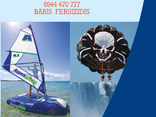 ΘΑΛΑΣΣΙΑ ΠΑΡΚΑ SKIS / WAKEBOARDS & ACCESSORIES ROPES,