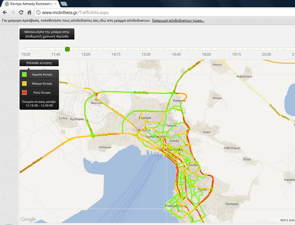 Real time traffic conditions