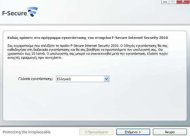 Subject : F-Secure Installation Guide and FAQ Product: F-Secure Anti-Virus/Internet Security 2011 Author : Michael Samarinas Last Change : 21/9/2010 Anti