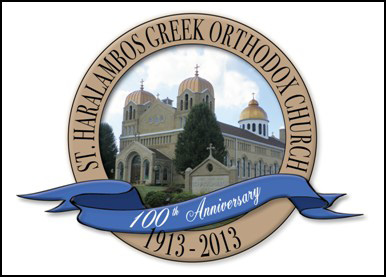 St. Haralambos Greek Orthodox Church Canton, Ohio