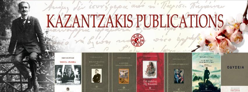 The Kazantzakis Publications is the Athens-based establishment which publishes and distributes