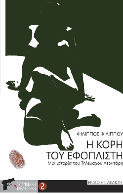 29 Ιουνίου 2013 vasosftohopoullos.wordpress.