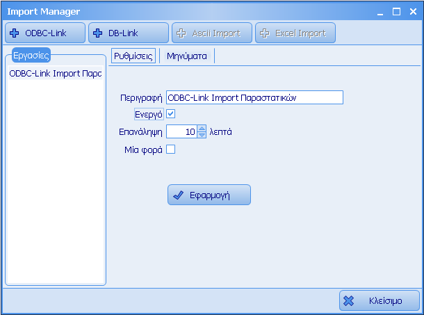 Import Manager ODBC Link Σενάρια