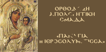 Click here: Theosis, St. Silouan and Elder Sophrony Αναρτήθηκε από ΝΕΚΡΟΣ ΓΙΑ ΤΟΝ ΚΟΣΜΟ στις 8:46 μ.