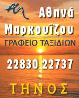 5 of 8 29/9/2013 11:00 µµ Ενηµέρωση Τήνου (TinosToday) on Like 3,090