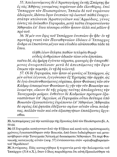 27 HERODOTUS original copy in ancient Greek about the Phoenicians and the alphabet 34. The Γεφυραίο=(Gephirae=Hebrews) Herodotus suggests the Gephirae were Phoenician descendants.
