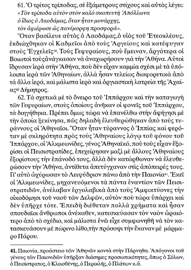 31 Translation in Modern Greek Herodotus on his many errors, one of them worth mentioning is the river Nile in Egypt, he suggests that have it s sources west in Libya