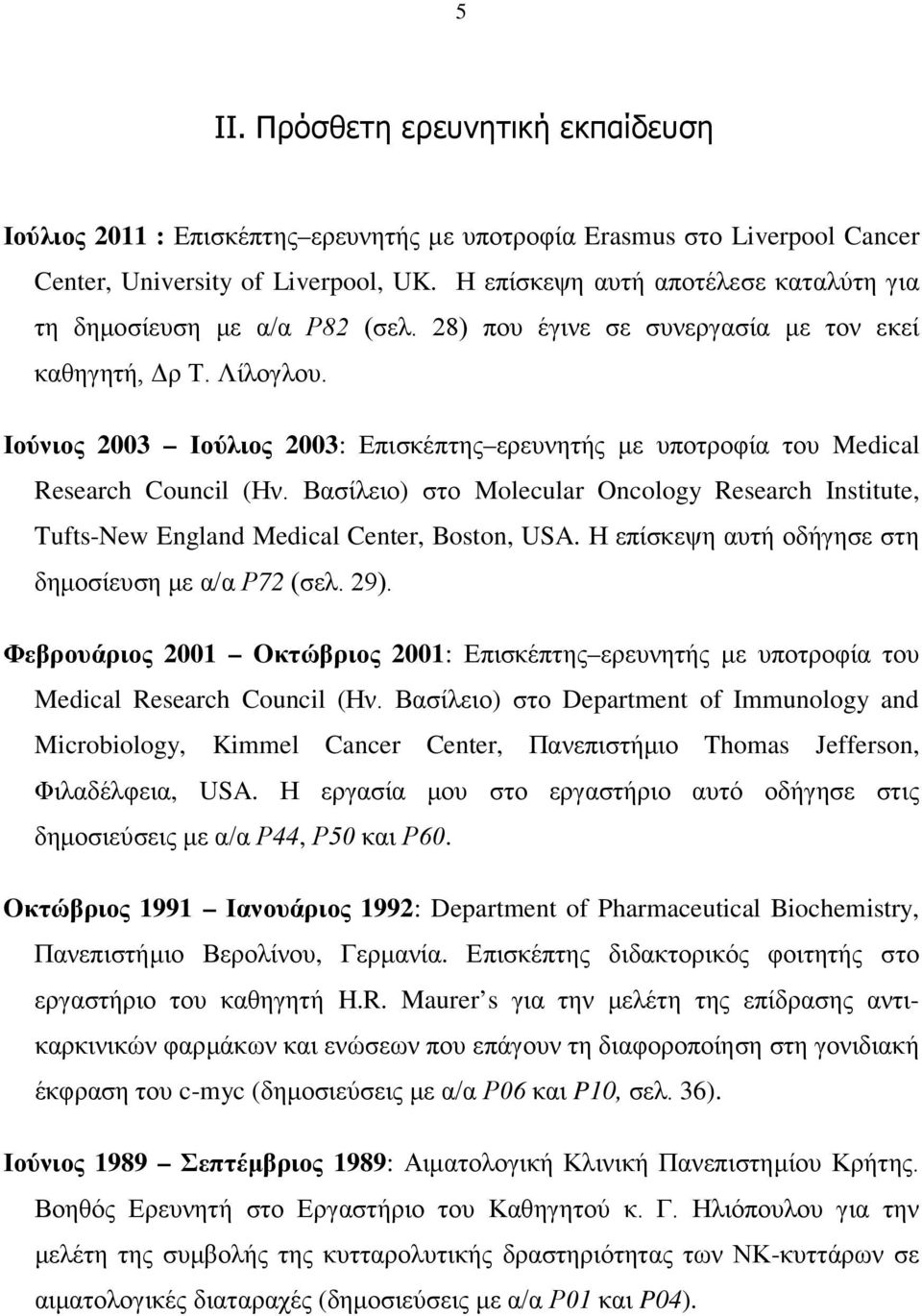 Ρ72 Φεβρουάριος 2001 Oκτώβριος 2001: Medical Research Council ( ) Department of Immunology and Microbiology, Kimmel Cancer Center, Thomas