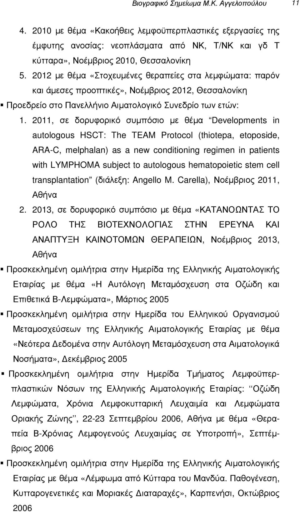 2011, σε δορυφορικό συµπόσιο µε θέµα Developments in autologous HSCT: The TEAM Protocol (thiotepa, etoposide, ARA-C, melphalan) as a new conditioning regimen in patients with LYMPHOMA subject to