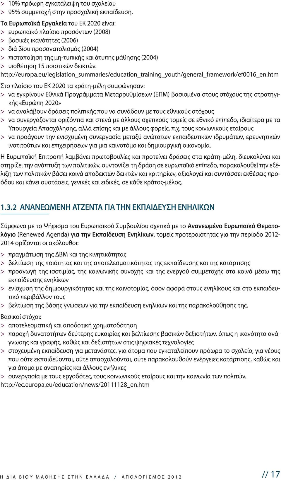 (2004) > > υιοθέτηση 15 ποιοτικών δεικτών. http://europa.eu/legislation_summaries/education_training_youth/general_framework/ef0016_en.