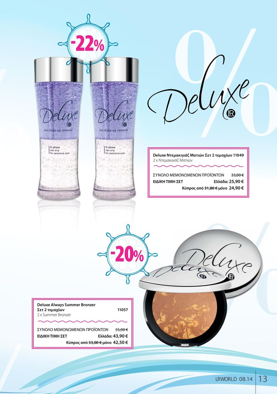 Deluxe Always Summer Bronzer Σετ 2 τεμαχίων 11057 2 x Summer Bronzer ΠΡOΪΟΝΤΩΝ