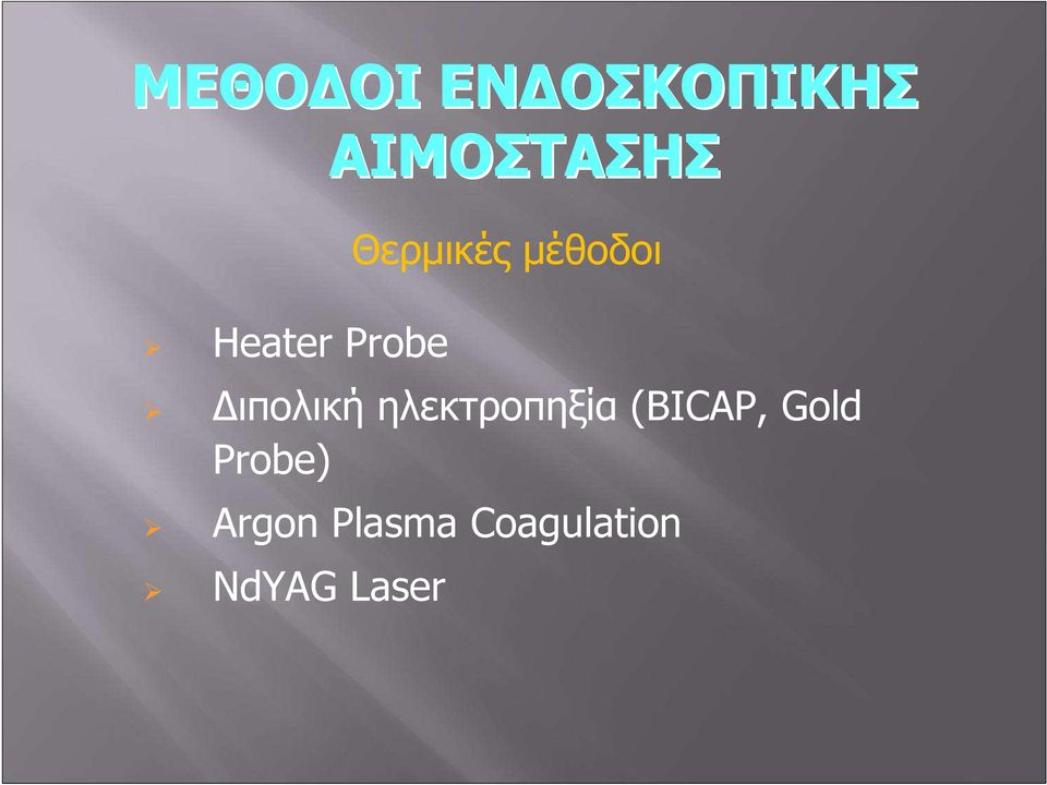 Probe) Argon Plasma Coagulation