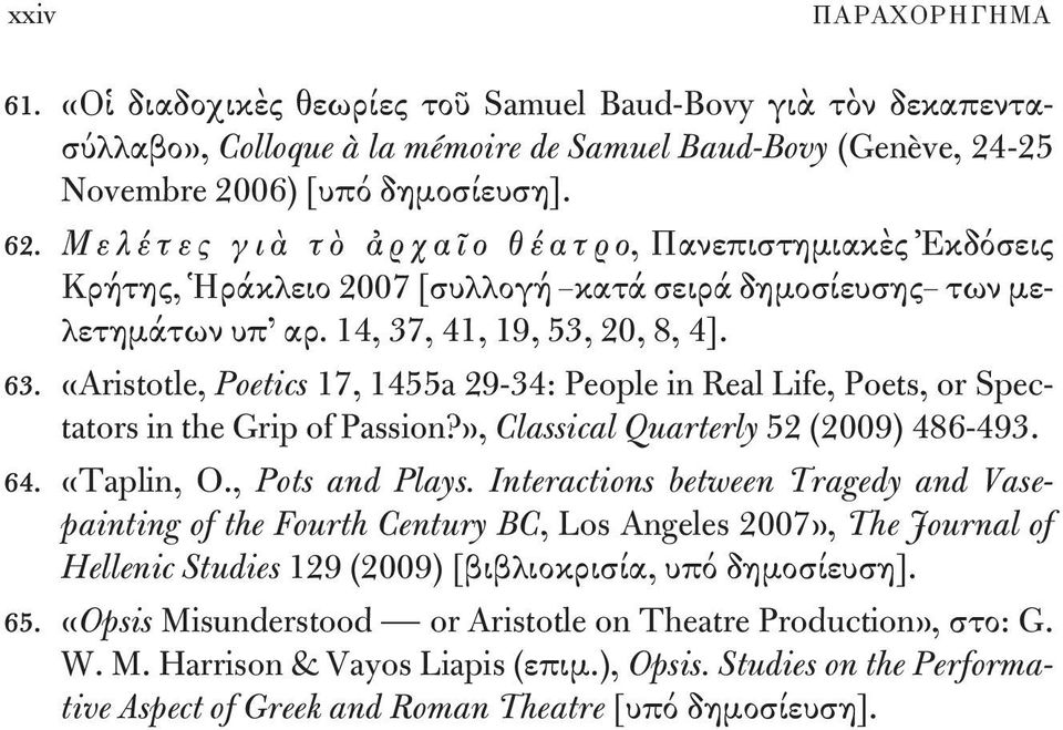 «Aristotle, Poetics 17, 1455a 29-34: People in Real Life, Poets, or Spectators in the Grip of Passion?», Classical Quarterly 52 (2009) 486-493. 64. «Taplin, O., Pots and Plays.