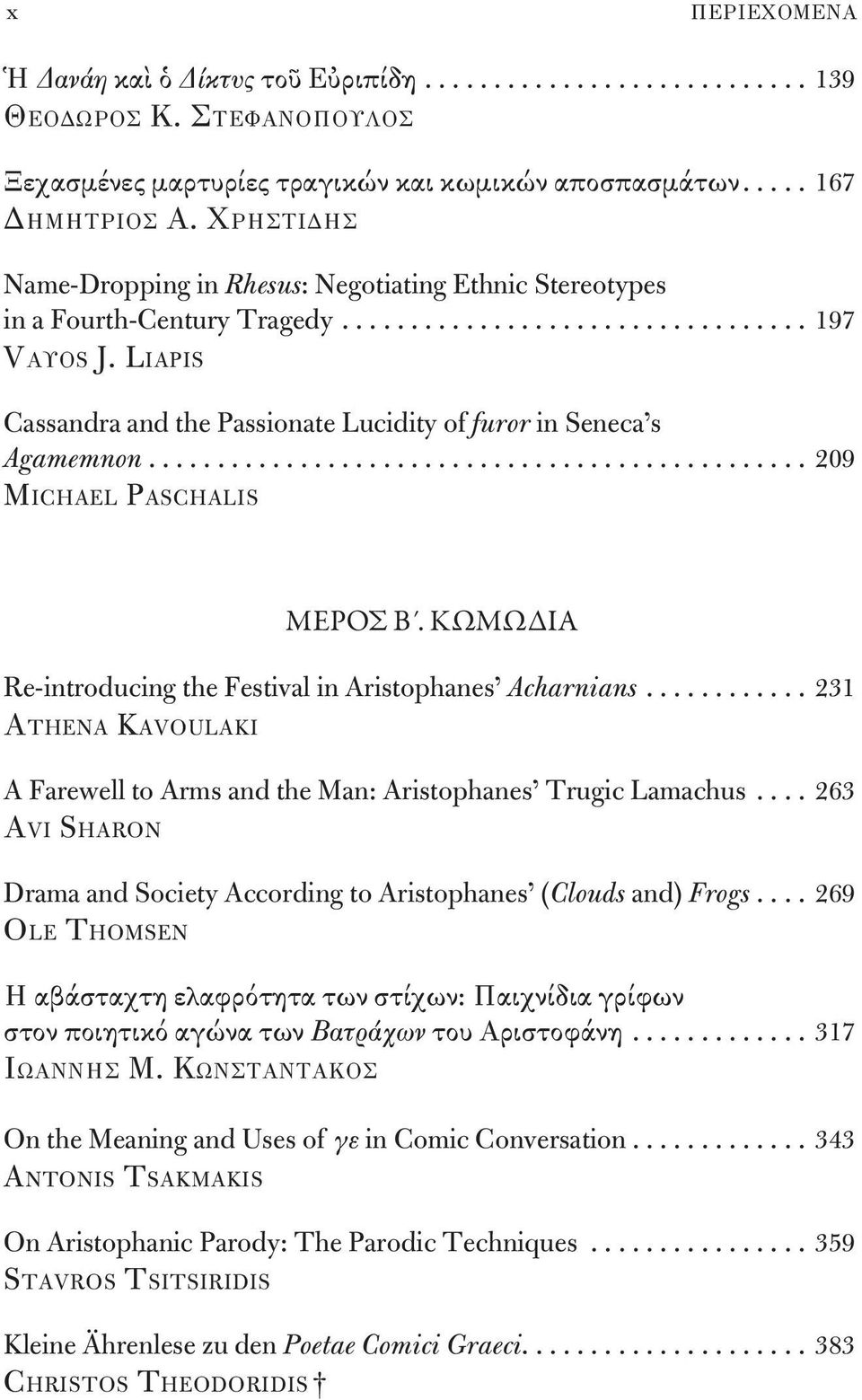.. 209 Michael Paschalis ΜΕΡΟΣ Β. ΚΩΜΩΔΙΑ Re-introducing the Festival in Aristophanes Acharnians... 231 Αthena Kavoulaki A Farewell to Arms and the Man: Aristophanes Trugic Lamachus.