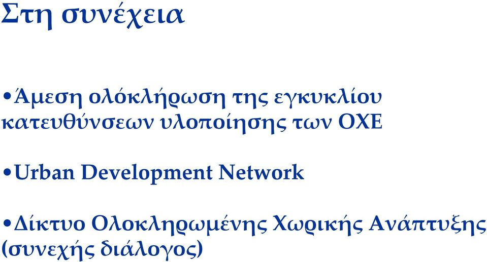 ΟΧΕ Urban Development Network Δίκτυο