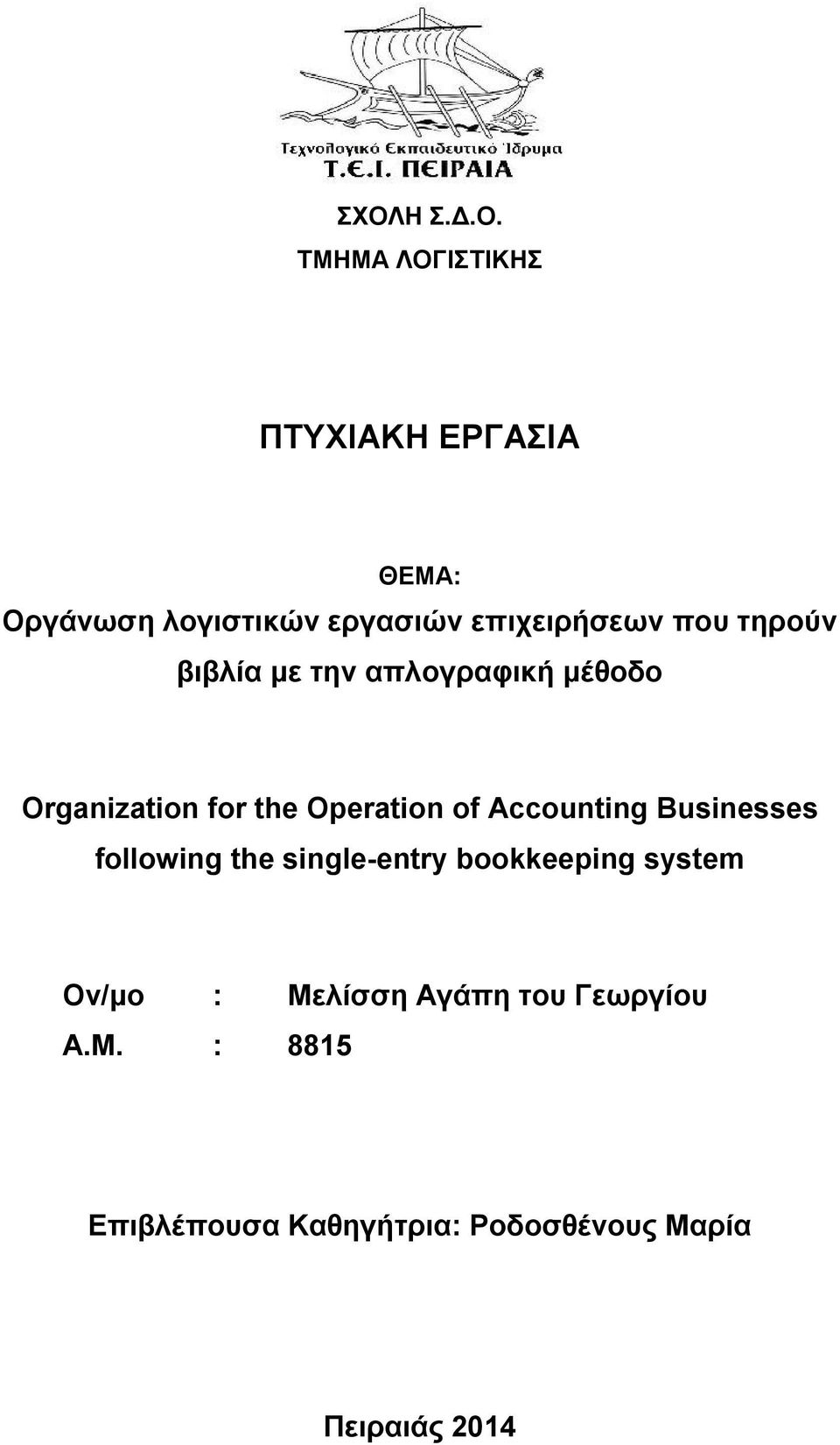 Operation of Accounting Businesses following the single-entry bookkeeping system