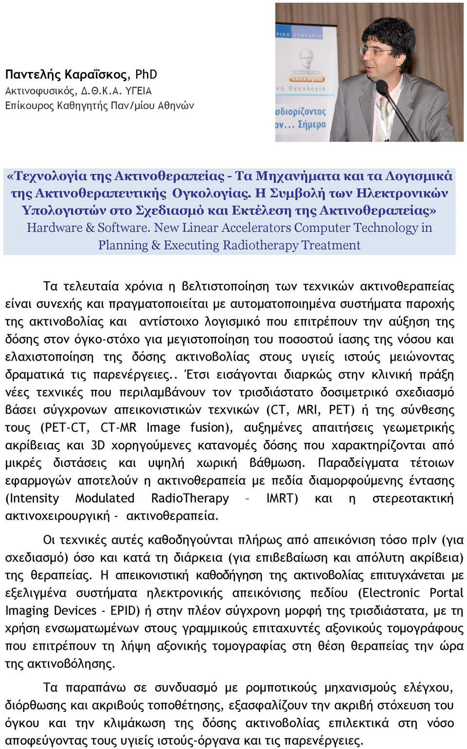 New Linear Accelerators Computer Technology in Planning & Executing Radiotherapy Treatment Τα τελευταία χρόνια η βελτιστοποίηση των τεχνικών ακτινοθεραπείας είναι συνεχής και πραγµατοποιείται µε