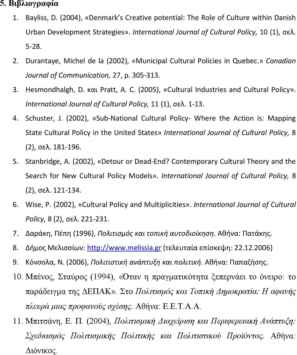 International Journal of Cultural Policy, 11 (1), σελ. 1-13. 4. Schuster, J.