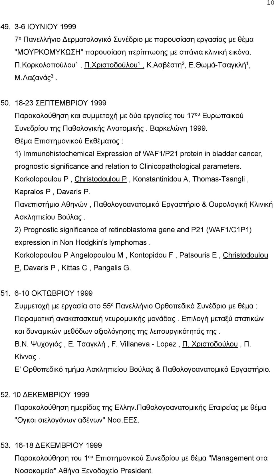 Θέμα Επιστημονικού Εκθέματος : 1) Immunohistochemical Expression of WAF1/P21 protein in bladder cancer, prognostic significance and relation to Clinicopathological parameters.