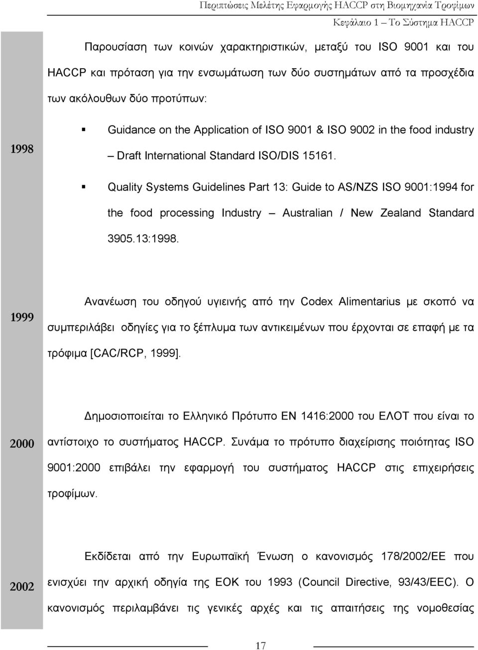 Quality Systems Guidelines Part 13: Guide to AS/NZS ISO 9001:1994 for the food processing Industry Australian / New Zealand Standard 3905.13:1998.