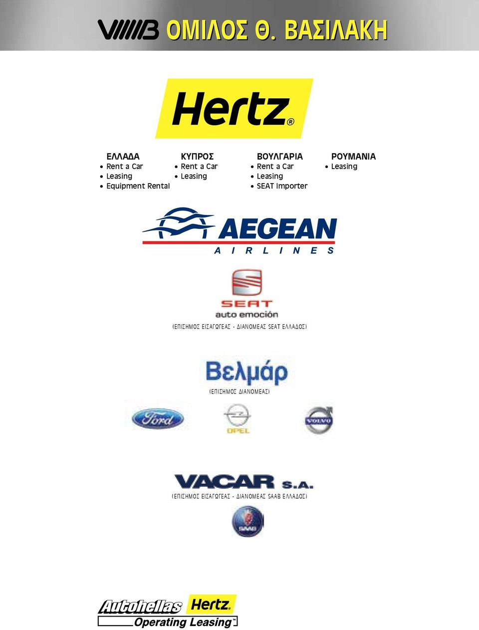 Equipment Rental ΒΟΥΛΓΑΡΙΑ Rent a Car Leasing SEAT Importer