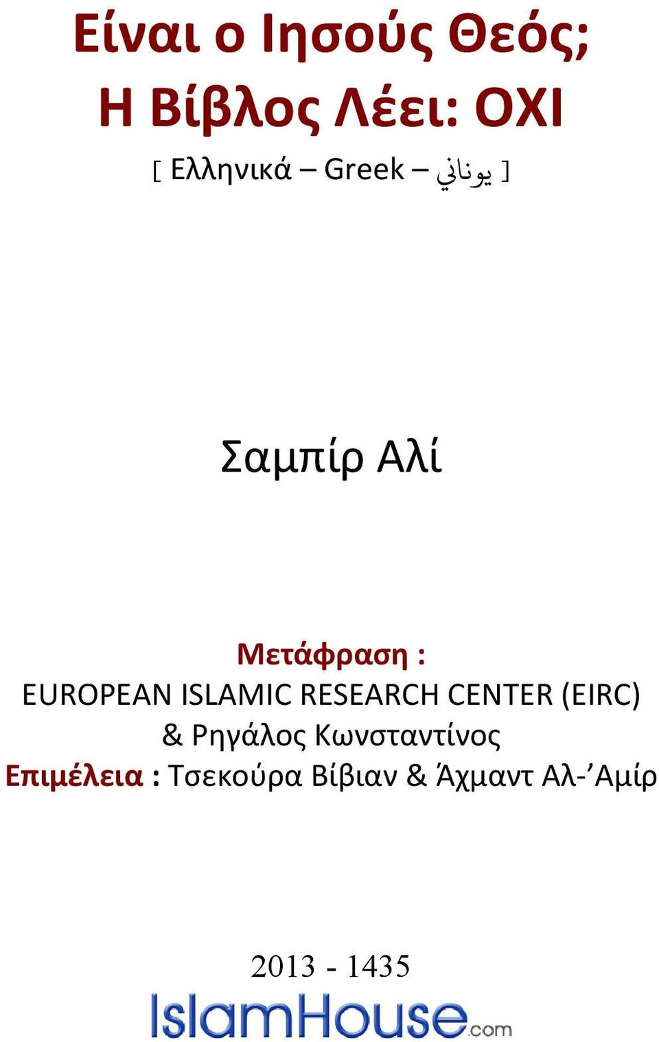 ISLAMIC RESEARCH CENTER (EIRC) & Ρηγάλος