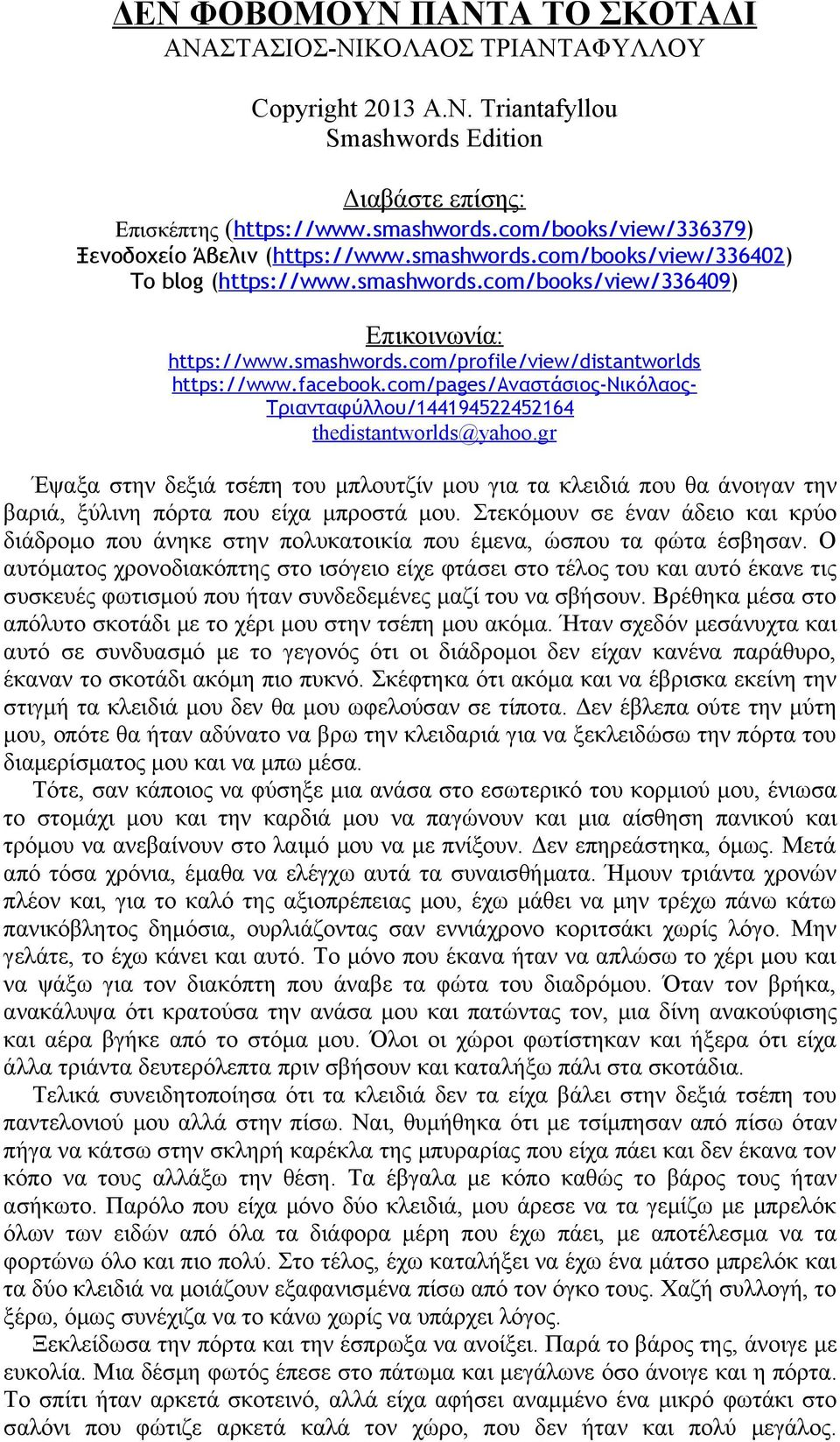 facebook.com/pages/αναστάσιος-νικόλαος- Τριανταφύλλου/144194522452164 thedistantworlds@yahoo.