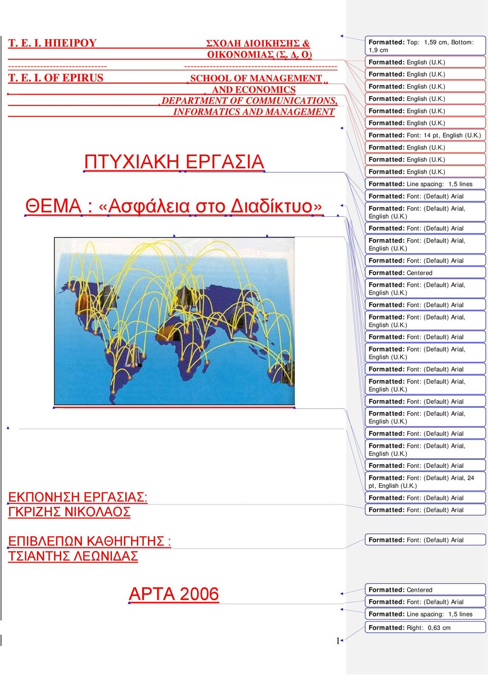ΚΑΘΗΓΗΤΗΣ : ΤΣΙΑΝΤΗΣ ΛΕΩΝΙΔΑΣ ΑΡΤΑ 2006 1 Formatted: Top: 1,59 cm, Bottom: 1,9 cm Formatted: English (U.K.) Formatted: English (U.K.) Formatted: English (U.K.) Formatted: English (U.K.) Formatted: English (U.K.) Formatted: English (U.K.) Formatted: Font: 14 pt, English (U.