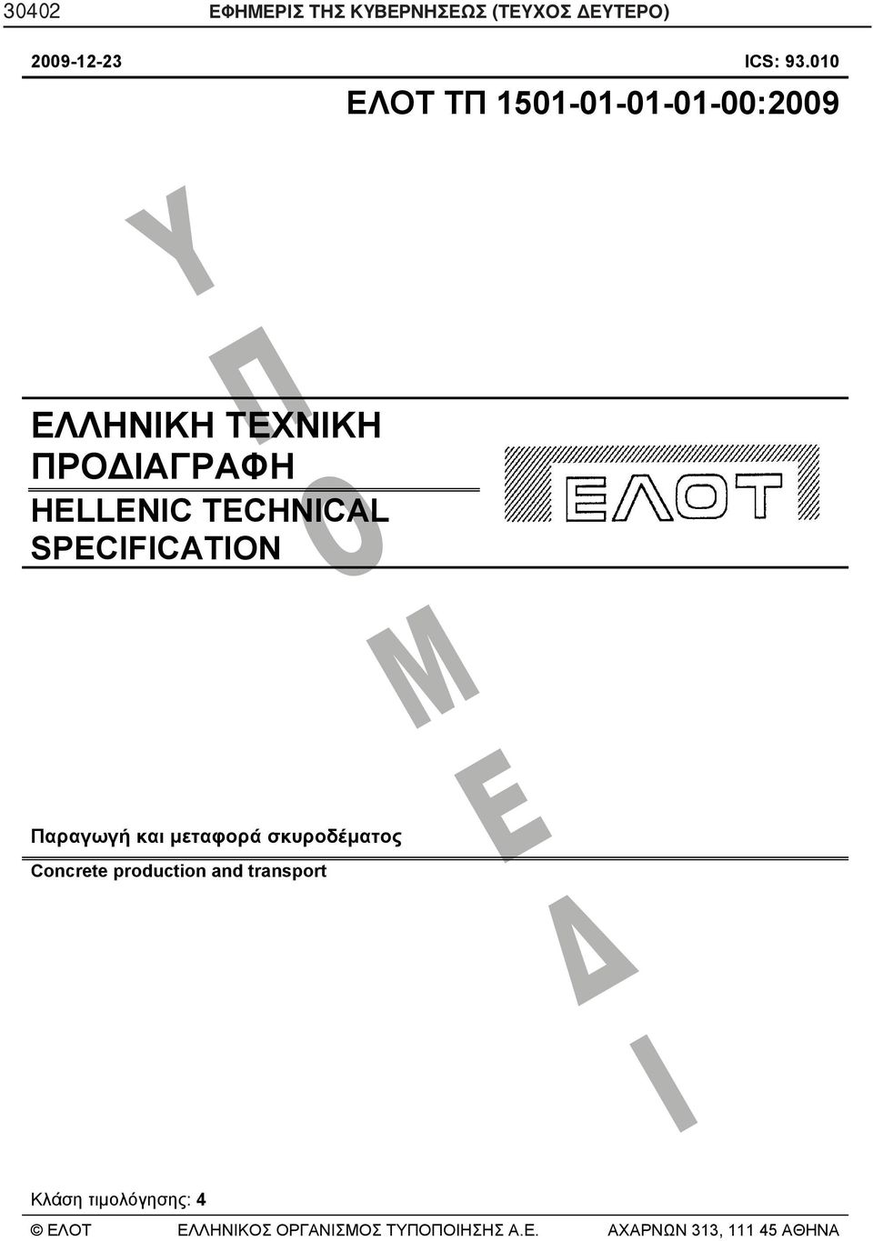 TECHNICAL SPECIFICATION Παραγωγή και μεταφορά σκυροδέματος Concrete production