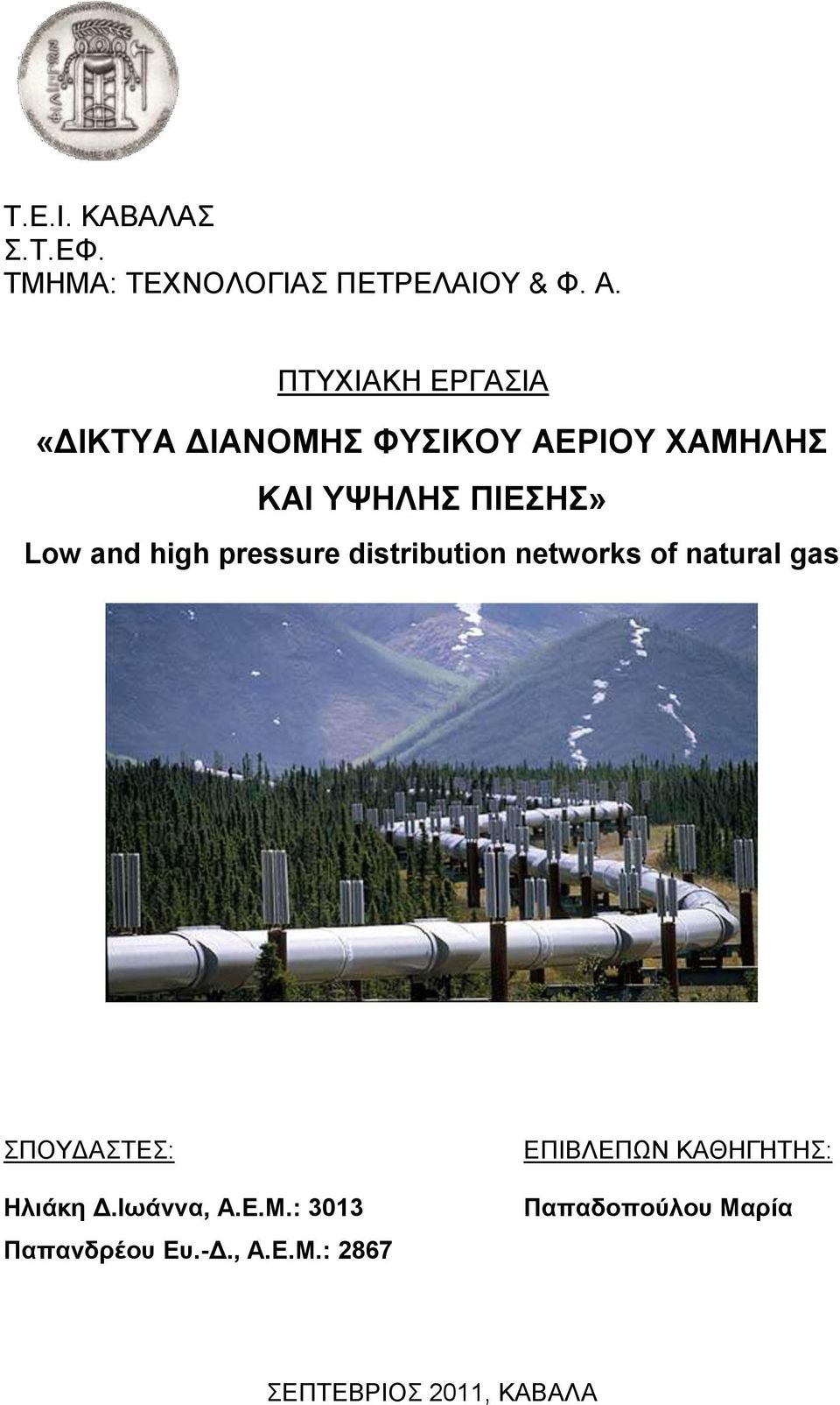 high pressure distribution networks of natural gas ΣΠΟΥΔΑΣΤΕΣ: Ηλιάκη Δ.Ιωάννα, Α.Ε.Μ.