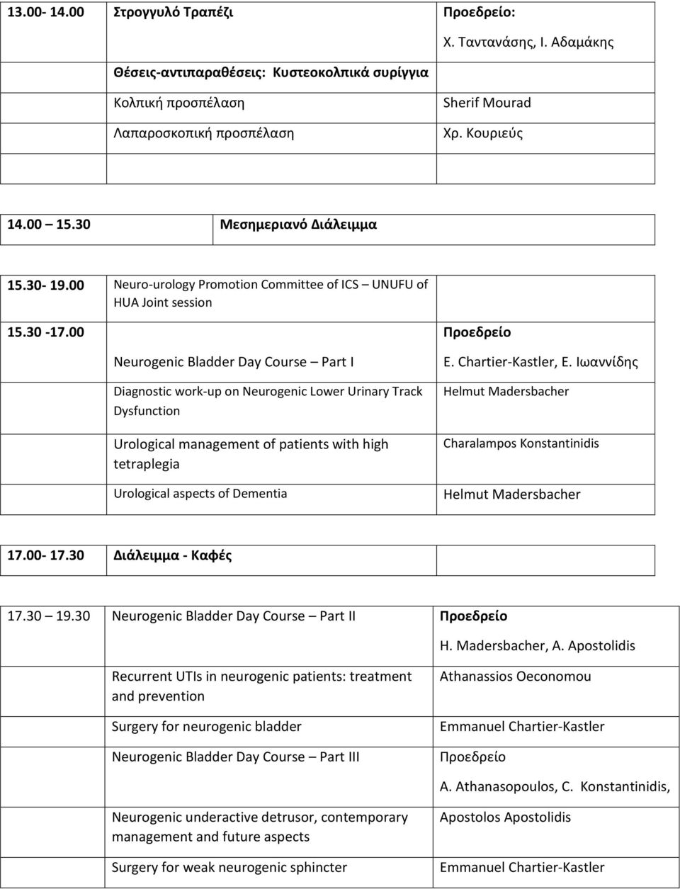 00 Προεδρείο Neurogenic Bladder Day Course Part I Diagnostic work-up on Neurogenic Lower Urinary Track Dysfunction Urological management of patients with high tetraplegia Urological aspects of