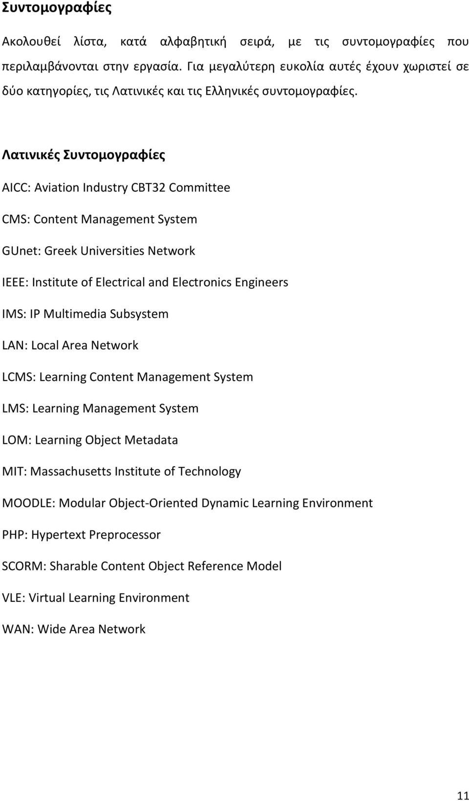 Λατινικές Συντομογραφίες AICC: Aviation Industry CBT32 Committee CMS: Content Management System GUnet: Greek Universities Network IEEE: Institute of Electrical and Electronics Engineers IMS: IP