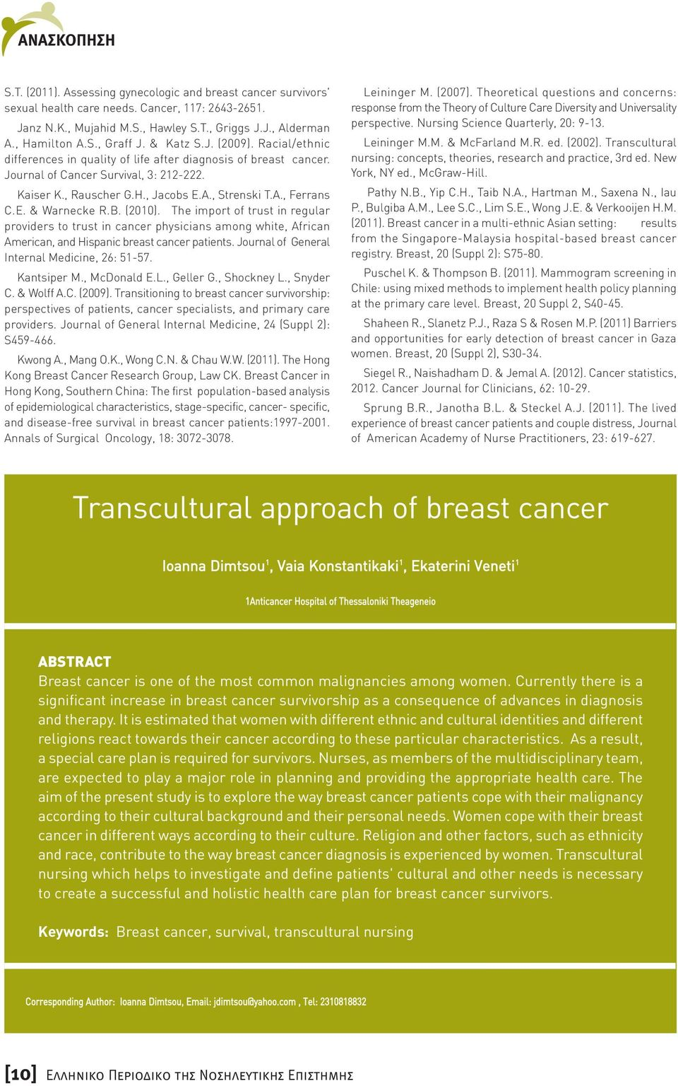 , Strenski T.A., Ferrans C.E. & Warnecke R.B. (2010). The import of trust in regular providers to trust in cancer physicians among white, African American, and Hispanic breast cancer patients.