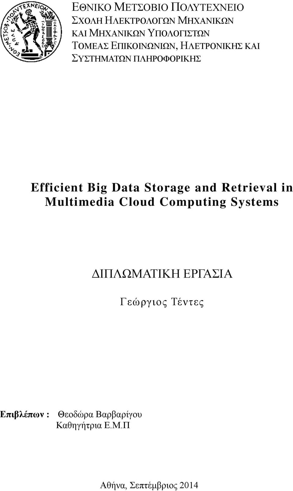Storage and Retrieval in Multimedia Cloud Computing Systems ΔΙΠΛΩΜΑΤΙΚΗ ΕΡΓΑΣΙΑ