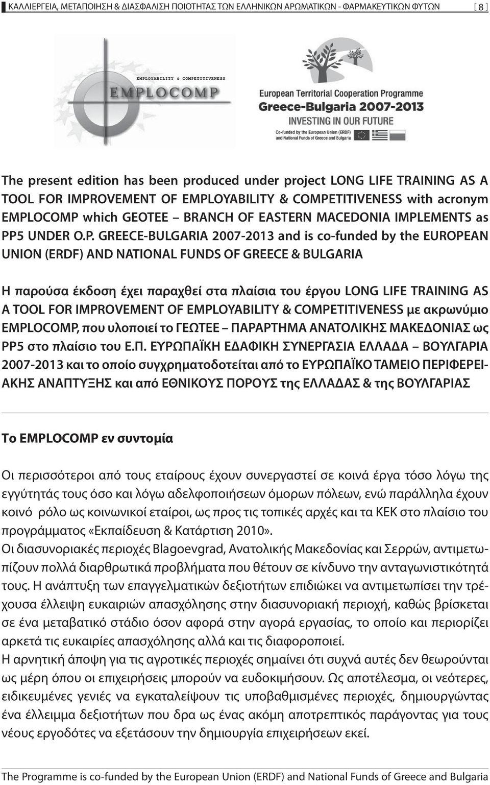 AND NATIONAL FUNDS OF GREECE & BULGARIA Η παρούσα έκδοση έχει παραχθεί στα πλαίσια του έργου LONG LIFE TRAINING AS A TOOL FOR IMPROVEMENT OF EMPLOYABILITY & COMPETITIVENESS με ακρωνύμιο EMPLOCOMP,