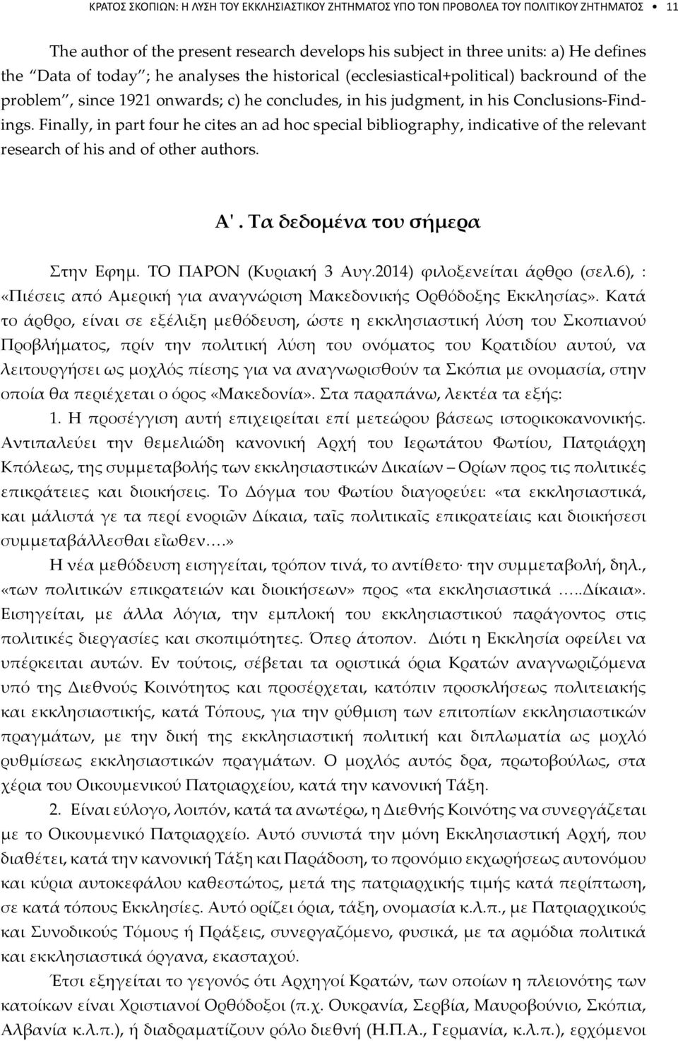 Finally, in part four he cites an ad hoc special bibliography, indicative of the relevant research of his and of other authors. Α'. Τα δεδομένα του σήμερα Στην Εφημ. ΤΟ ΠΑΡΟΝ (Κυριακή 3 Αυγ.