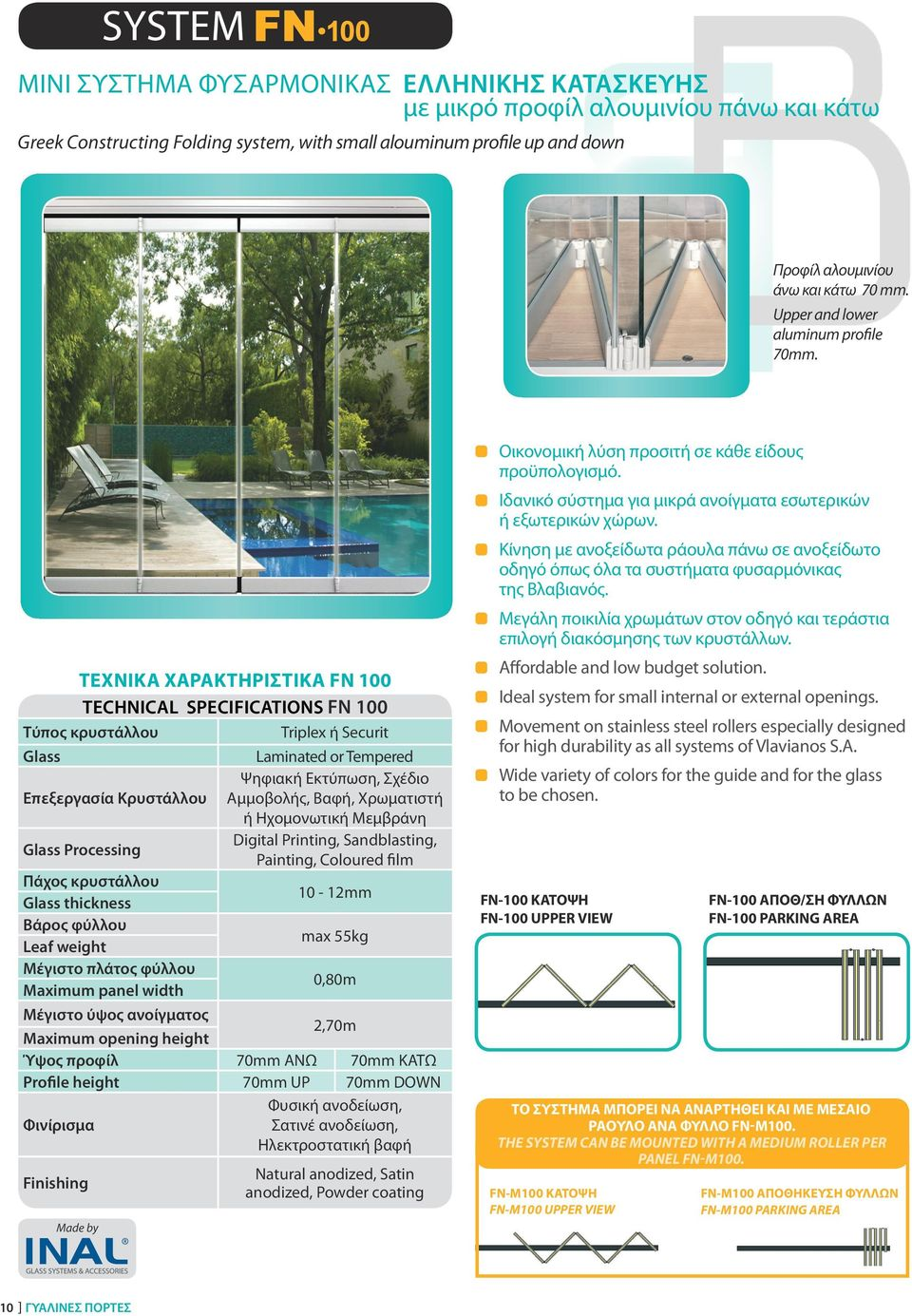 Tεχνικά χαρακτηριστικά FN 100 Technical Specifications FN 100 Triplex ή Securit Laminated or Tempered Επεξεργασία Κρυστάλλου Αμμοβολής, Βαφή, Χρωματιστή Processing 10-12mm max 55kg 0,80m 2,70m Ύψος
