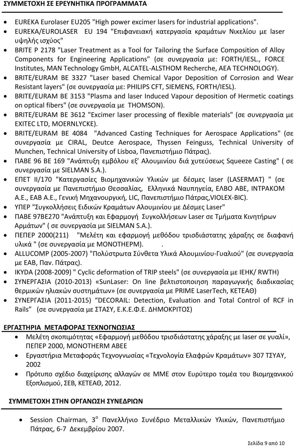 "Engineering Applications"" (σε συνεργασία με: FORTH/IESL., FORCE Institutes, MAN Technology GmbH, ALCATEL ALSTHOM Recherche, AEA TECHNOLOGY)."
