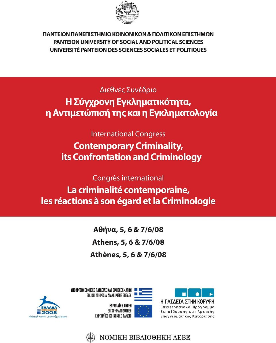 Εγκληματολογία International Congress Contemporary Criminality, its Confrontation and Criminology Congrès international La