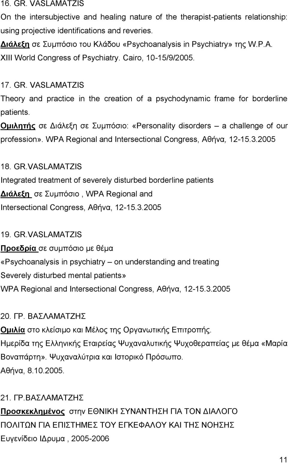 VASLAMATZIS Theory and practice in the creation of a psychodynamic frame for borderline patients. Ομιλητής σε Διάλεξη σε Συμπόσιο: «Personality disorders a challenge of our profession».