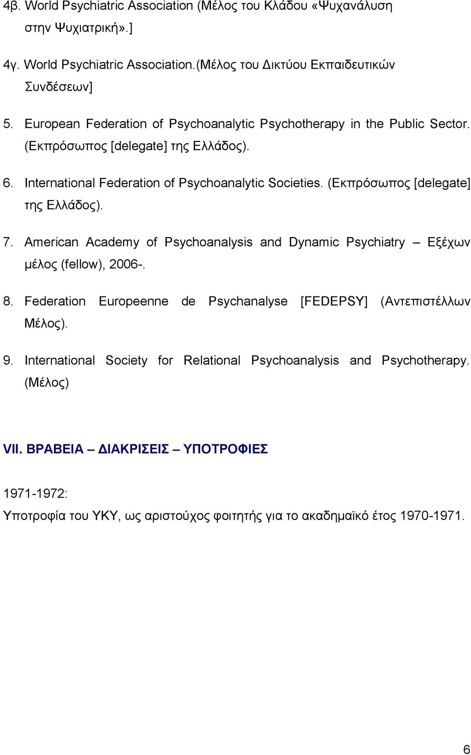 (Εκπρόσωπος [delegate] της Ελλάδος). 7. American Academy of Psychoanalysis and Dynamic Psychiatry Εξέχων μέλος (fellow), 2006-. 8.