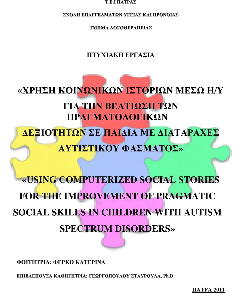ΦΑΣΜΑΤΟΣ» «USING COMPUTERIZED SOCIAL STORIES FOR THE IMPROVEMENT OF PRAGMATIC SOCIAL SKILLS IN CHILDREN WITH